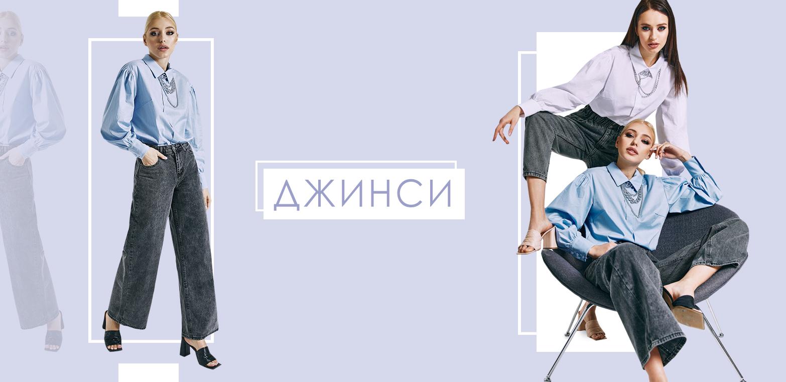 jeans_ua