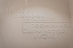 VOVK-WEB21