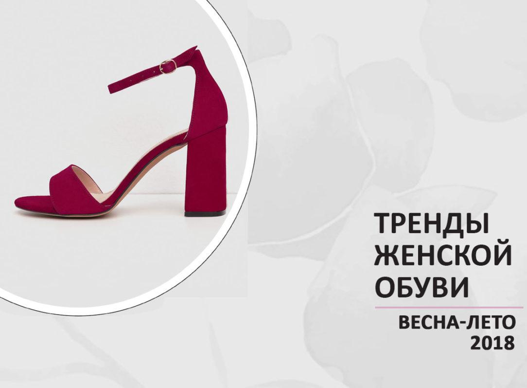 Тренды женской обуви весна-лето 2018