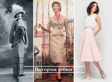 История юбки