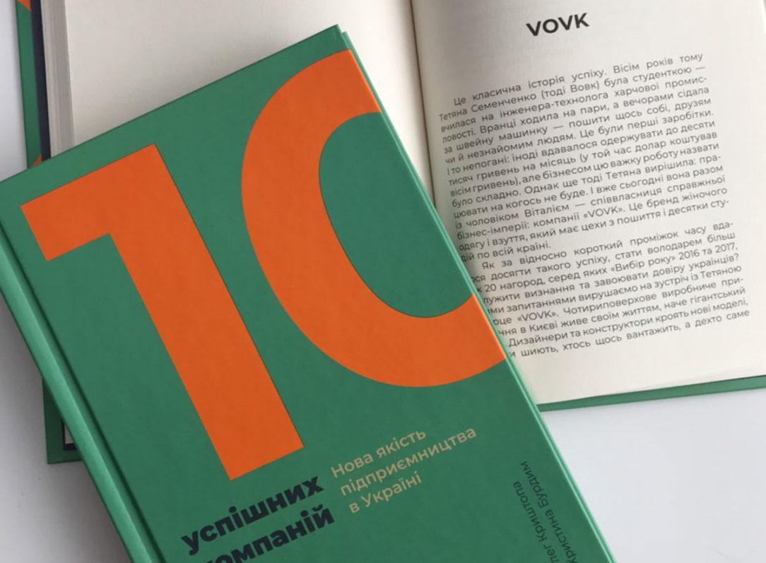 История успеха VOVK